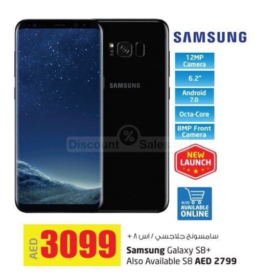 Samsung Galaxy S8 and S8 Plus Offers at LuLu Digi Savers