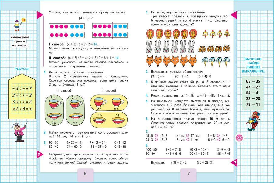 Контрольная работа по математике за 1 полугодие 3 класс перспективная начальная школа