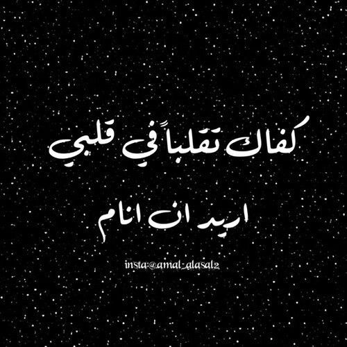 Image Shared By حنان آل إبراهيم Find Images And Videos About My Heart ﻋﺮﺑﻲ And Enough On We Heart It The Quotes For Book Lovers Love Words Romantic Quotes