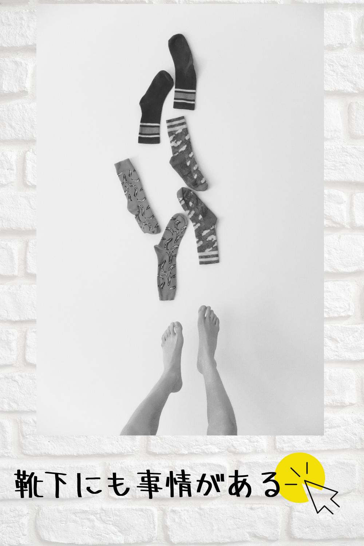 靴下の 問題を解決 洗濯 消臭 収納に使えるアイデアとグッズ 2021 解決 消臭 家事 代行