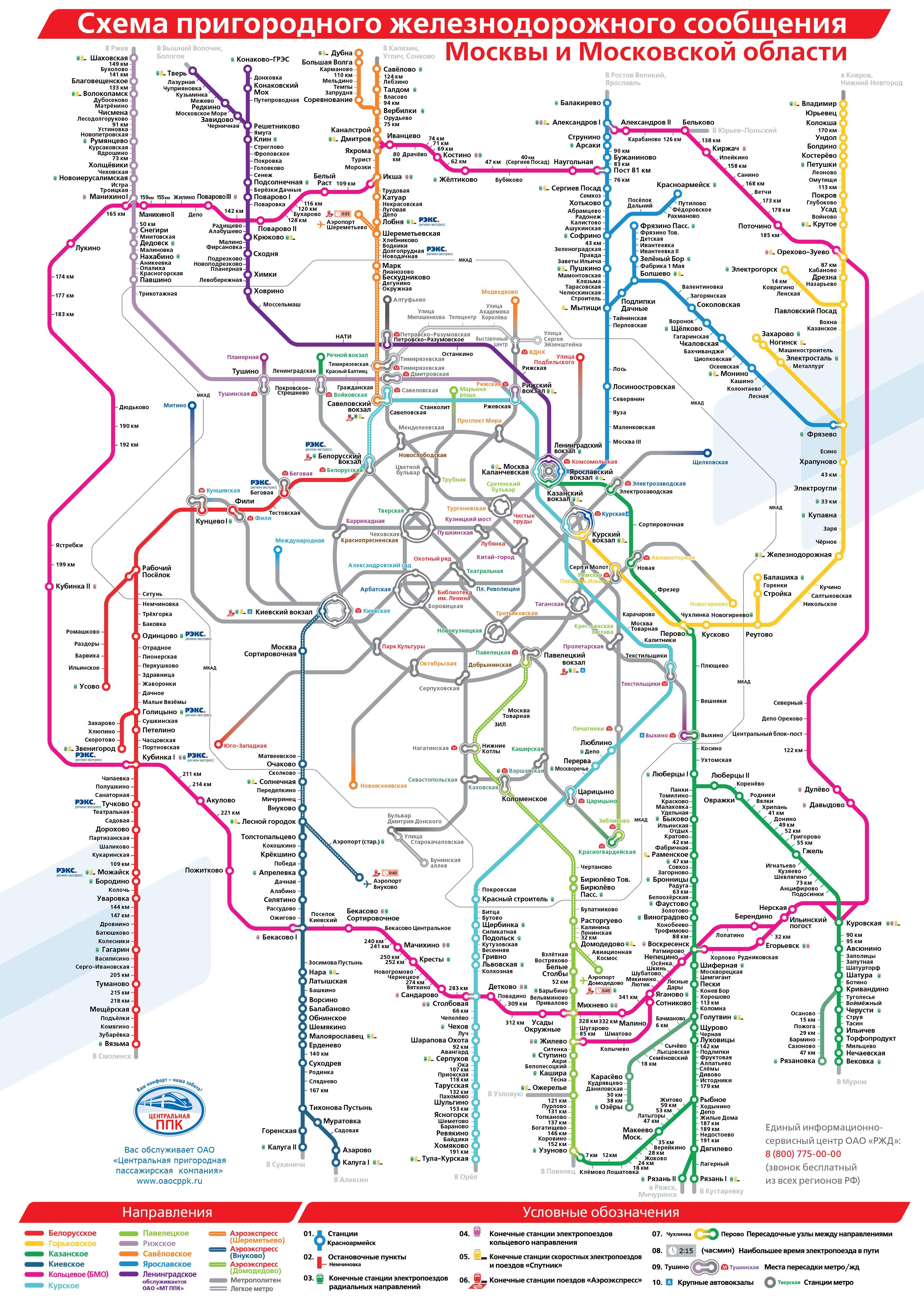 Карта москвы транспорт схема фото 542