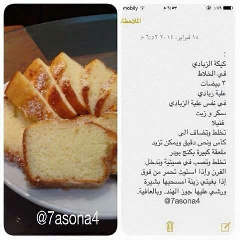 كيكه الزبادي Yummy Food Dessert Lebanese Desserts Recipes Dessert Recipes