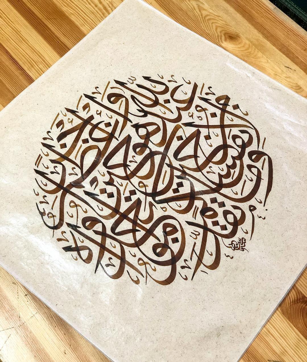 Pin By Zulfi On Arabic Calligraphy Arabic Calligraphy