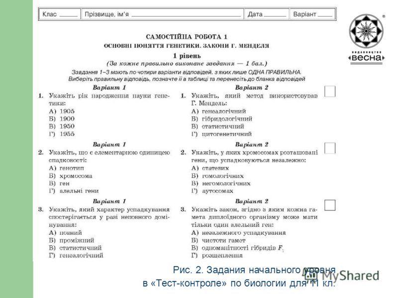 Олимпиадные задания по биологии 9 класс с ответами