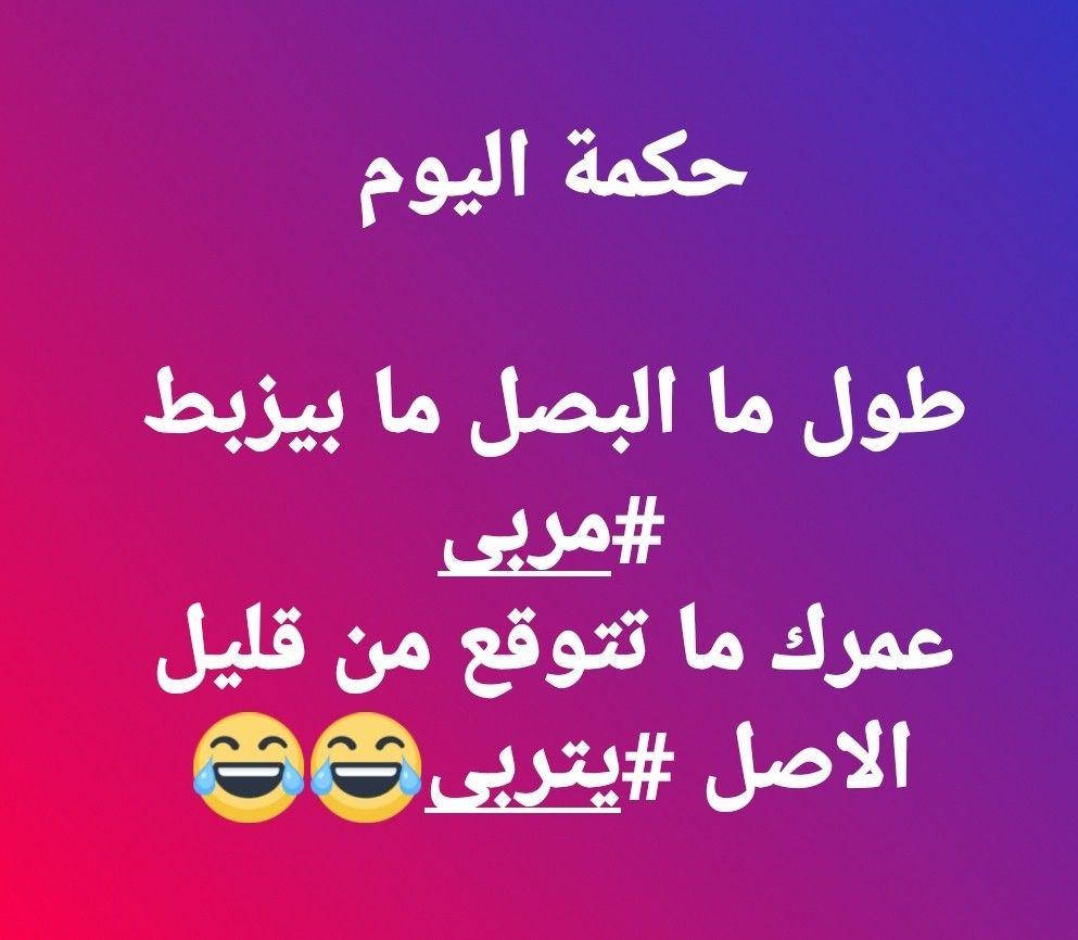قليل الاصل مافي ترباية Words Beautiful Words Arabic Quotes