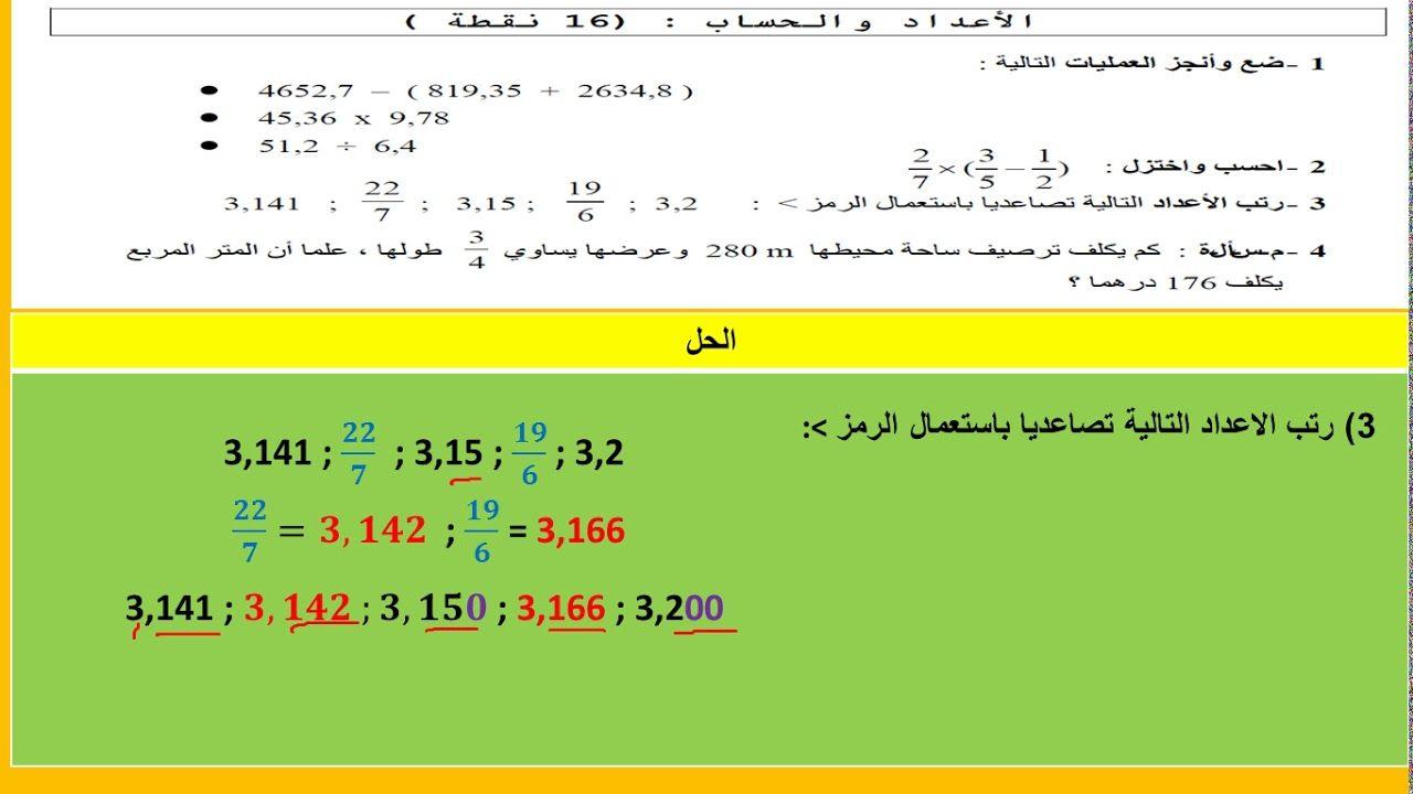 الامتحان الموحد الاقليمي 2 الجزء 1 رضوان بوجمعاوي Airline Boarding Pass