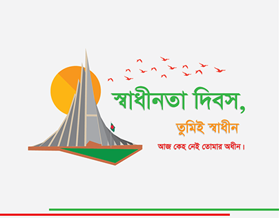 Check Out New Work On My Behance Portfolio Independence Day Bangladesh Http Be Net Gallery 50686 Independence Day Poster Bangladesh Flag Independence Day