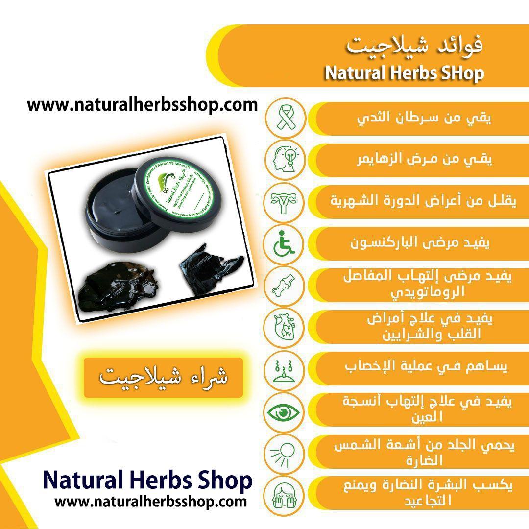 Buy Shilajit By Natural Herbs Shop Authentic Shilajit Purest Shilajit شيلاجيت Natural Herbs Herb Shop Shilajit