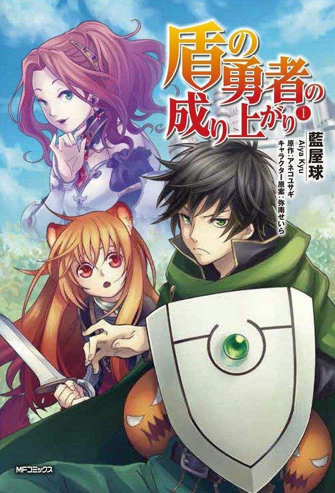 Tate No Yuusha No Nariagari Genres Fantasy Seinen Hero