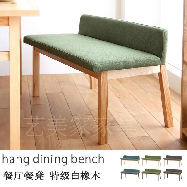 Japanese all solid wood bench brawl Korean modern minimalist dining ...