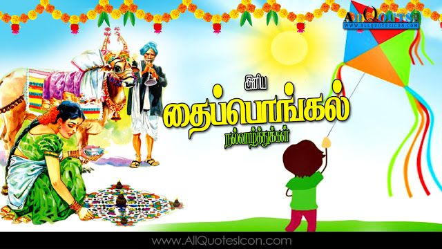 Best Thai Pongal Wishes In Tamil Hd Wallpapers Inspiration Quotes