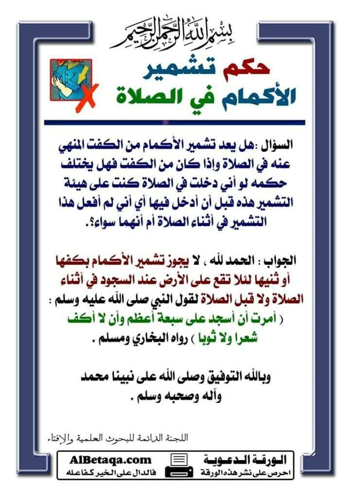 Pin By Khaled Bahnasawy On الصلاة خير موضوع Islamic Qoutes Islam Hadith