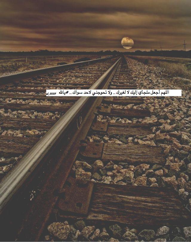 اللهم أجعل ملجأي إليك لا لغيرك ولا تحوجني لاحد سواك يالله Railroad Tracks Railroad Wallpaper