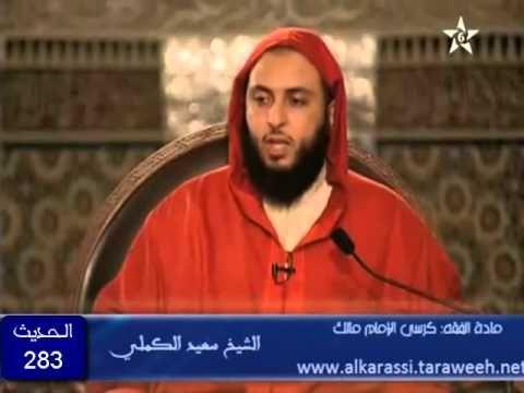 شرح موطأ الإمام مالك الشيخ سعيد الكملي الحديث 283 Incoming Call Screenshot Incoming Call Video