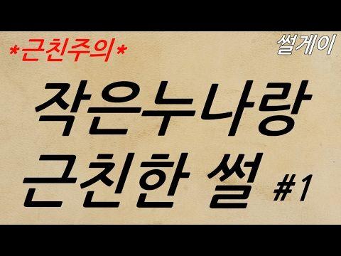 [근친썰]작은누나랑 근친한 썰 #1 [썰동영상]
