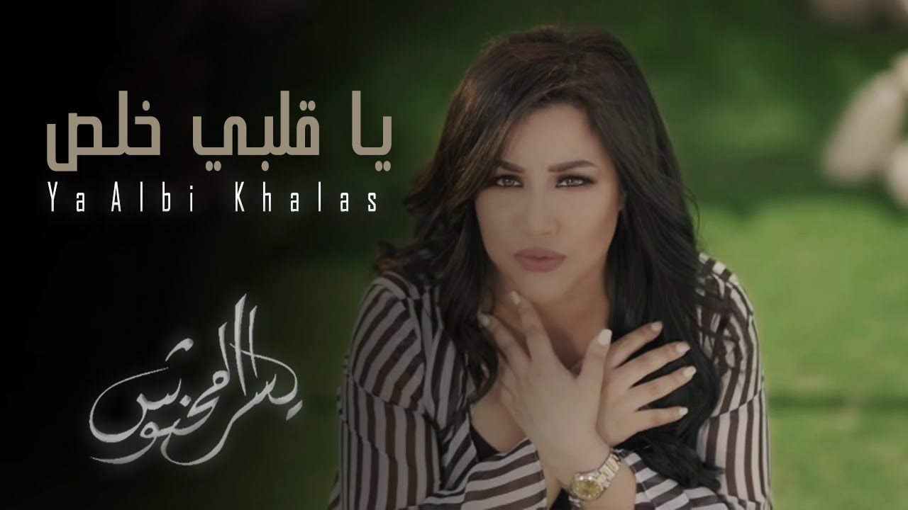 Yosra Mahnouch Ya Alby Khalas Exclusive Music Video يسرا محنوش يا قلبي خلص حصريآ Youtube Lyrics Lol Movie Posters
