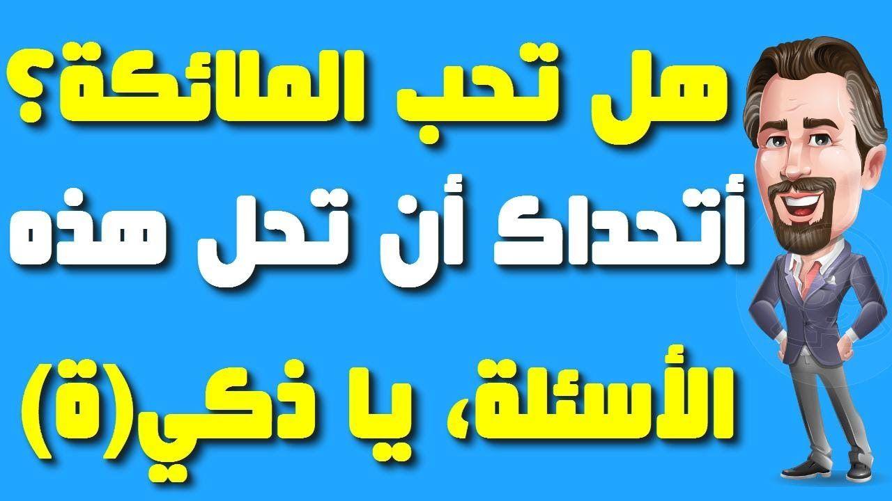 10 أسئلة دينية ممتعة وأجوبتها عن الملائكة اختبر ثقافتك الدينية يا ذكي ة Youtube Islam Bart Simpson Bart