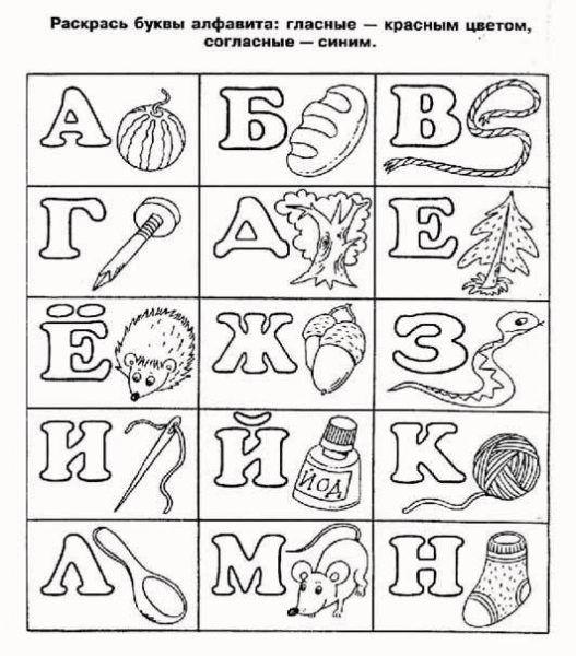 Распечатать раскраски с буквами для дошкольников (33 ...