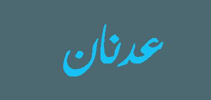 معنى اسم عدنان صفات حامل اسم عدنان Tech Company Logos Vimeo Logo Company Logo