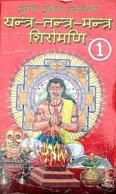 Mantra Tantra Yantra Vigyan Magazine Ebook Download