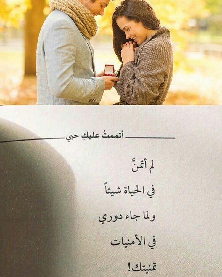 Pin By Inas Gadalla On بين الحبيب والمحبوب رسالة Book Quotes Arabic Love Quotes Quotations