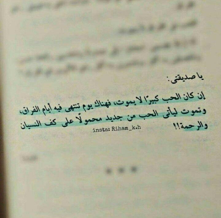 الحب الكبير لا يموت Arabic Quotes Quotes From Novels Quotes