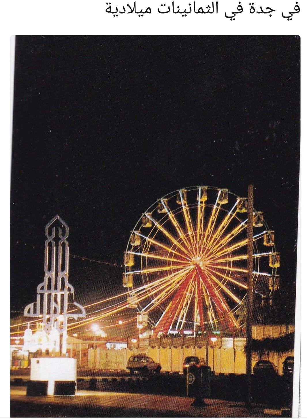 ملاهي السندباد Fair Grounds Grounds Ferris Wheel