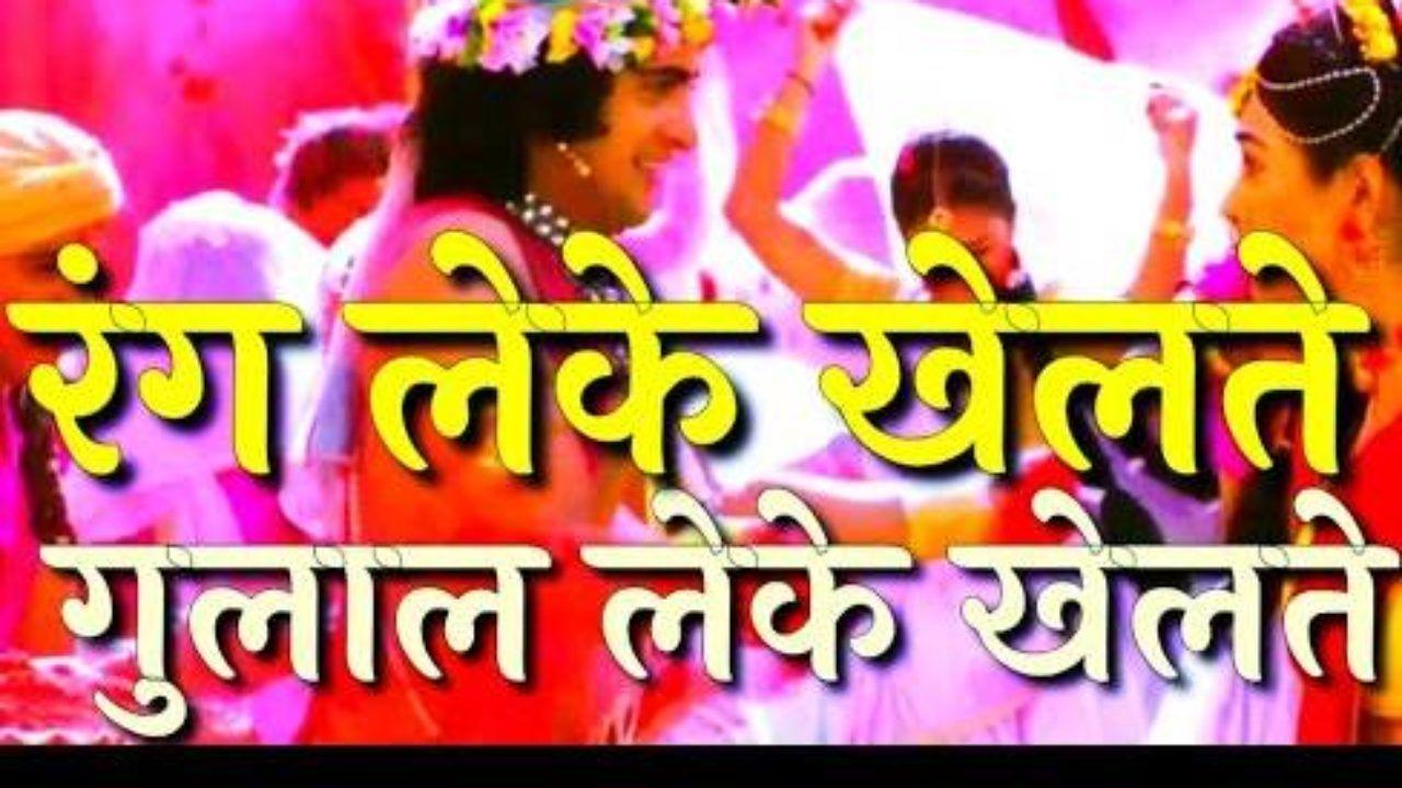 Radha Sang Holi Nandlal Khelte Holi Super Hit Bhajan Download Mp3 In 2020 Mp3 Song Download Mp3 Song Songs