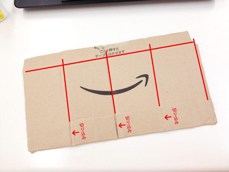 Amazonの段ボールをリメイク ペン立てを作ろう ペン立て