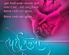 Love Quotes For Her In Marathi Famous Quotes Love Quotes Love