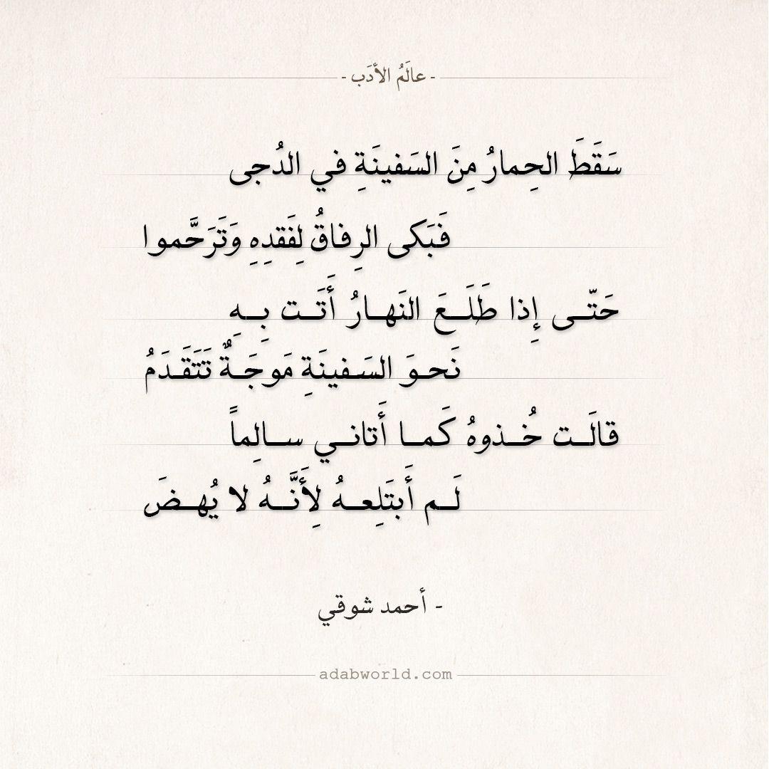 شعر أحمد شوقي سقط الحمار من السفينة في الدجى عالم الأدب Poetry Math Arabic Calligraphy