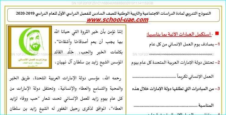 النموذج الوزارى التدريبى لمادة الدراسات الاجتماعية والتربية الوطنية للصف السادس الفصل الدراسى الأول 2019 2020 Social Studies Exam School