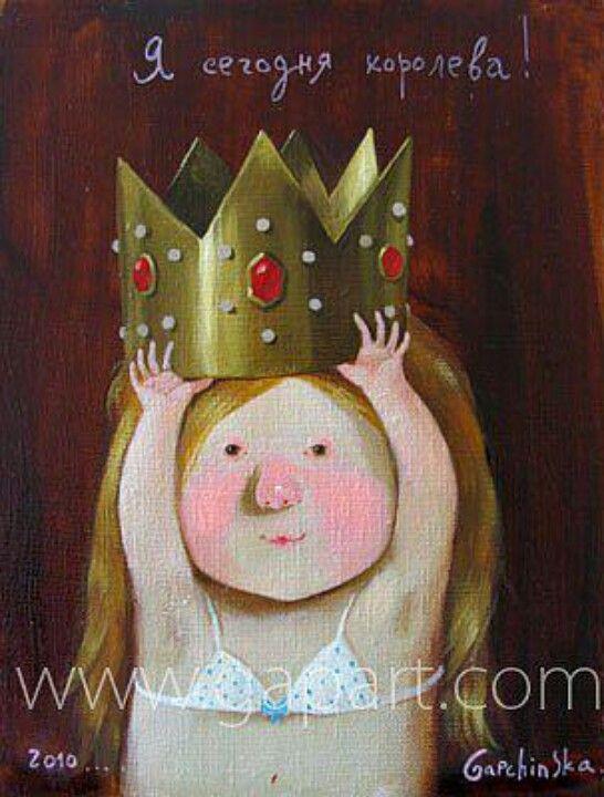 Юбилеем, прикольная картинка королевы