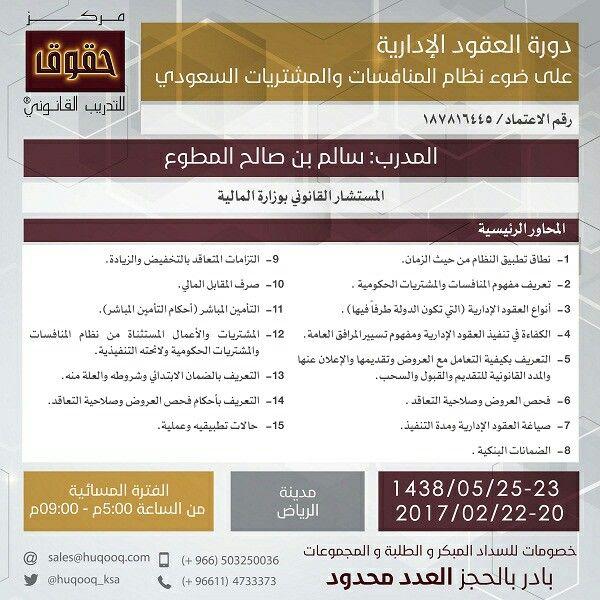 دورات تدريب تطوير مدربين السعودية الرياض طلبات تنميه مهارات اعلان إعلانات تعليم فنون دبي قيادة تغيير سياحه مغامره غرد بصورة قطر عمان عب Jig