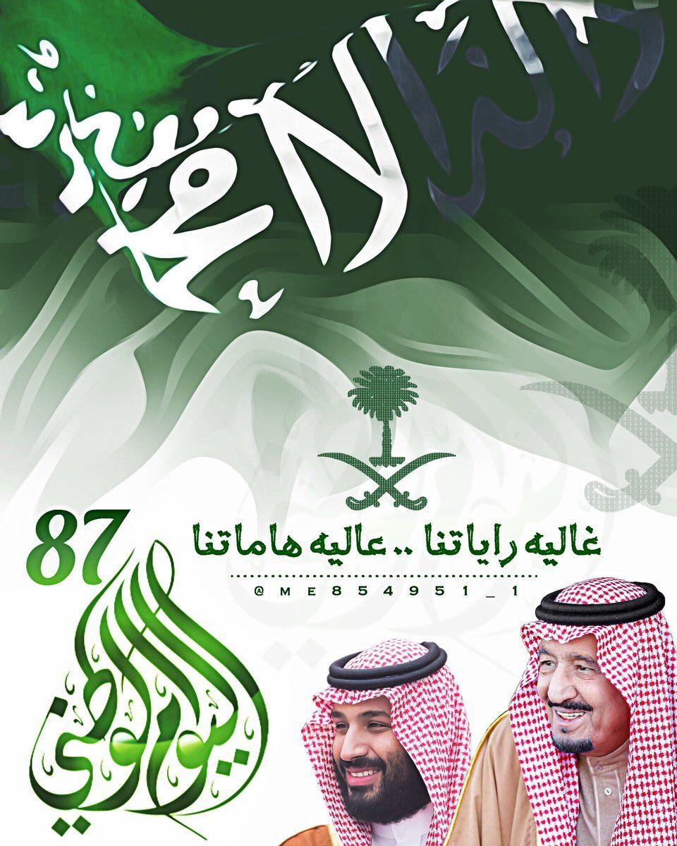 Djh118ew0amyhpa Jpg 960 1200 National Day Saudi National Day National