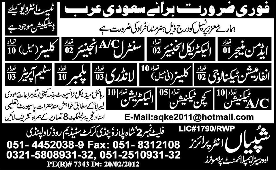 Daily Express Newspaper Lahore, Islamabad: Admin Manager, IT