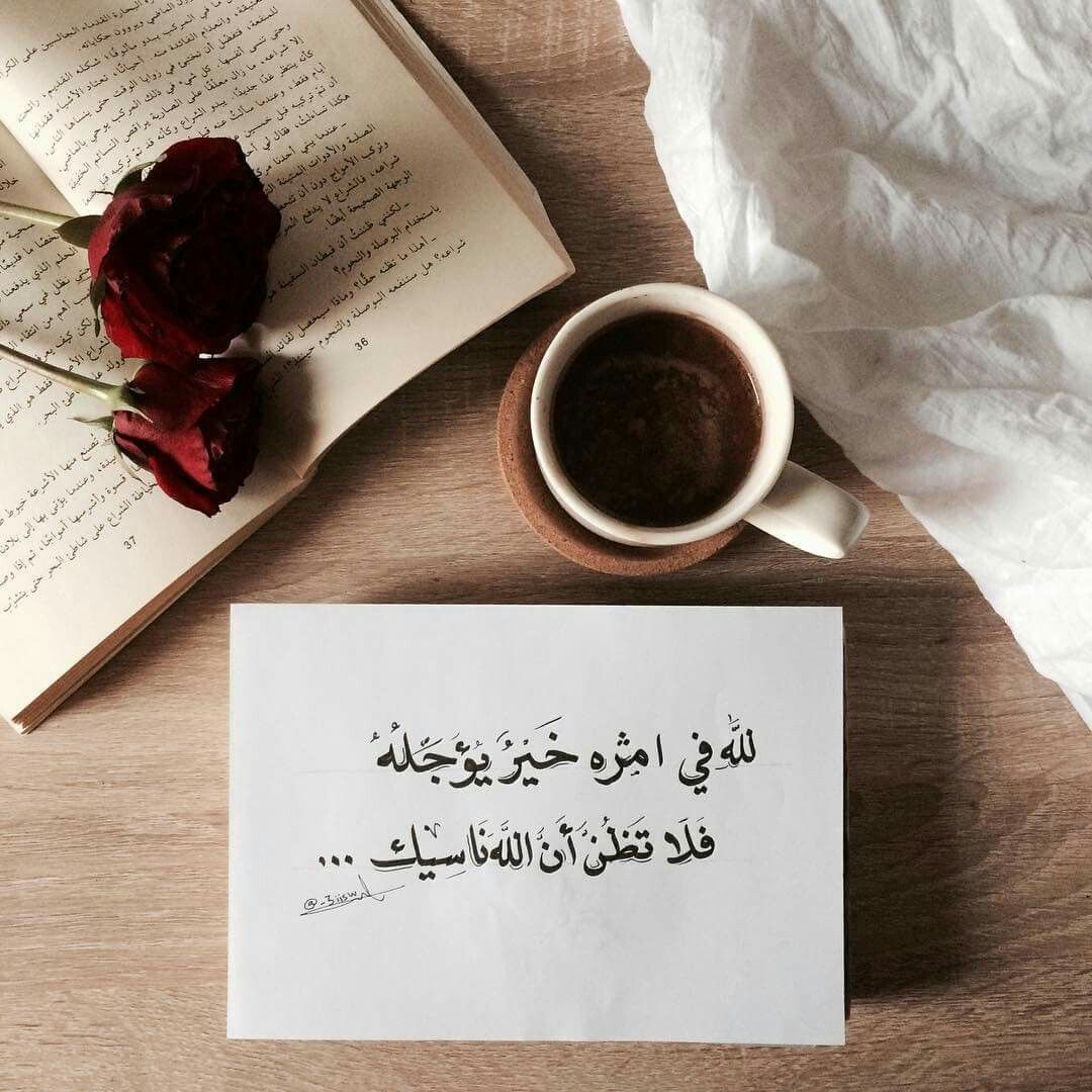 Pin By A Laa Sayed On بالعربي Laughing Quotes Islamic Quotes Wise Words Quotes