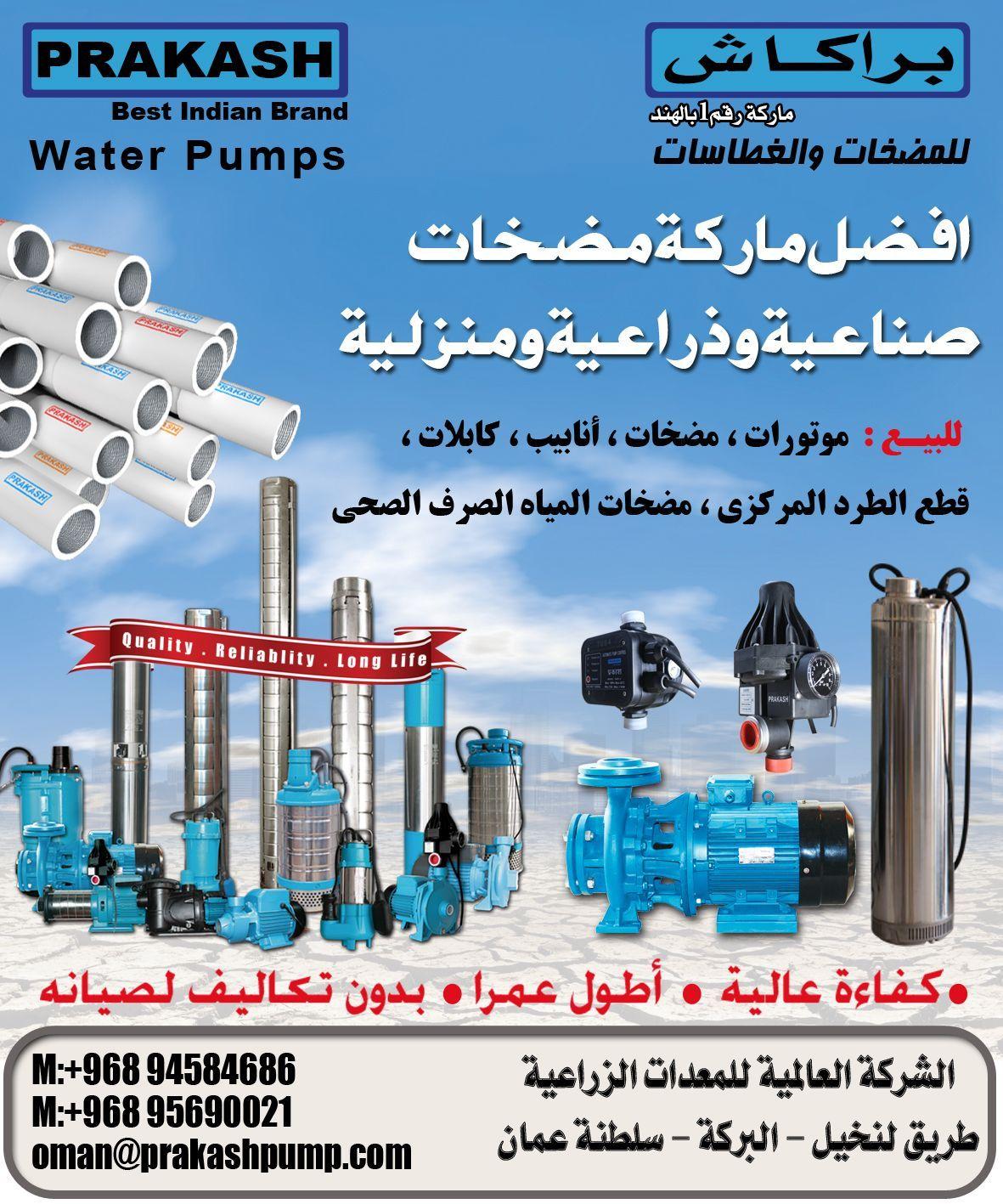 Prakash Prakashpump Prakashpumpest Water Motor Waterpump New Design Sale Uae Oman Water Pumps Longer Life Life