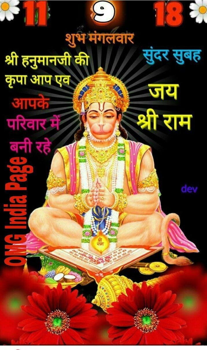 Pin by Narendra Pal Singh on Mangal Shri hanuman