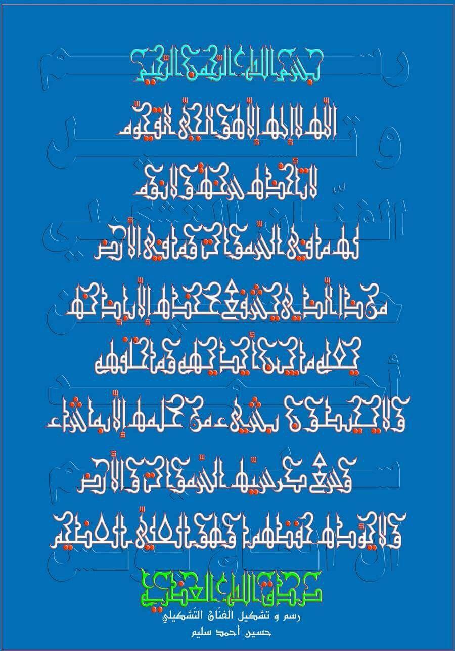 ٢٥٥ البقرة Ancient Scripts Islamic Calligraphy Script