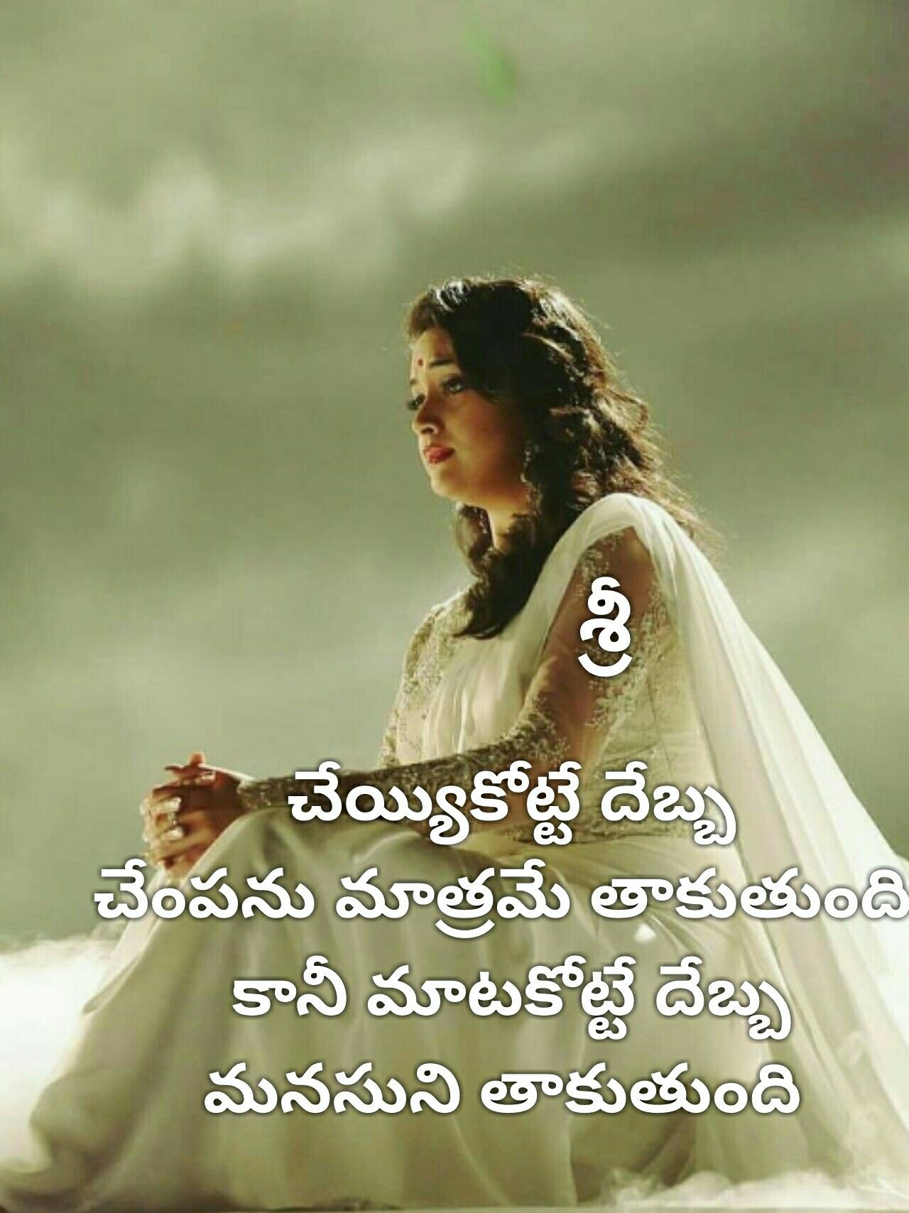 Pin by anitha bhushan on my ఫీల్ Love meaning quotes
