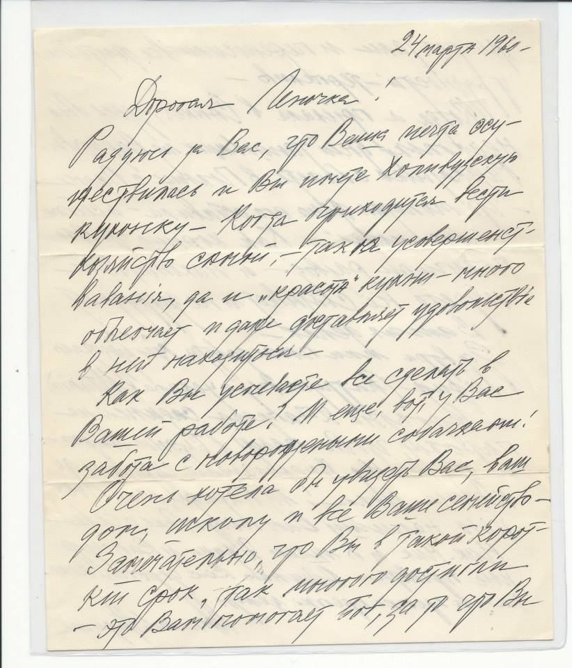 Personal Letter From Nijinska To Her Good Friend Madame Antonova