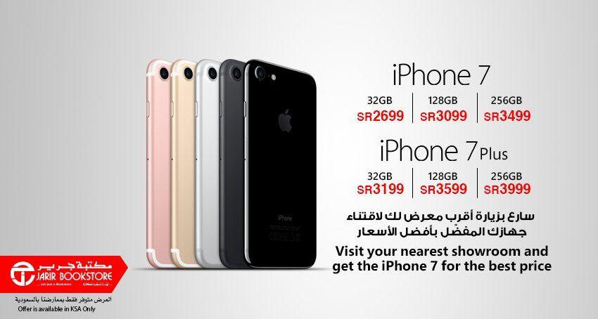 سعر ايفون 6s فى كارفور السعودية Iphone 6s Saudi عروض اليوم Iphone 7 Plus Iphone Iphone 7