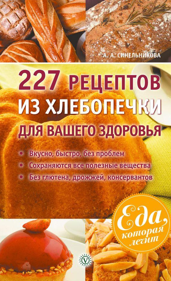 Скачать бесплатно книгу рецептов для хлебопечки