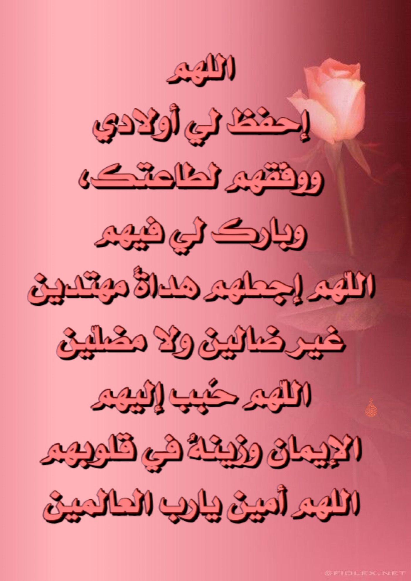 Pin By Faiza Amirats On Doua Islam Islam Quran Sayings