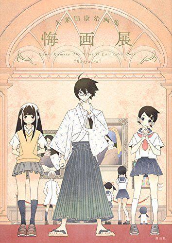 Kumeta Koji Art Works Kuigaten / Anime Manga Illustration Art Book