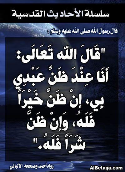 سلسلة الأحاديث القدسية Islam Quran What Is Islam Hadith