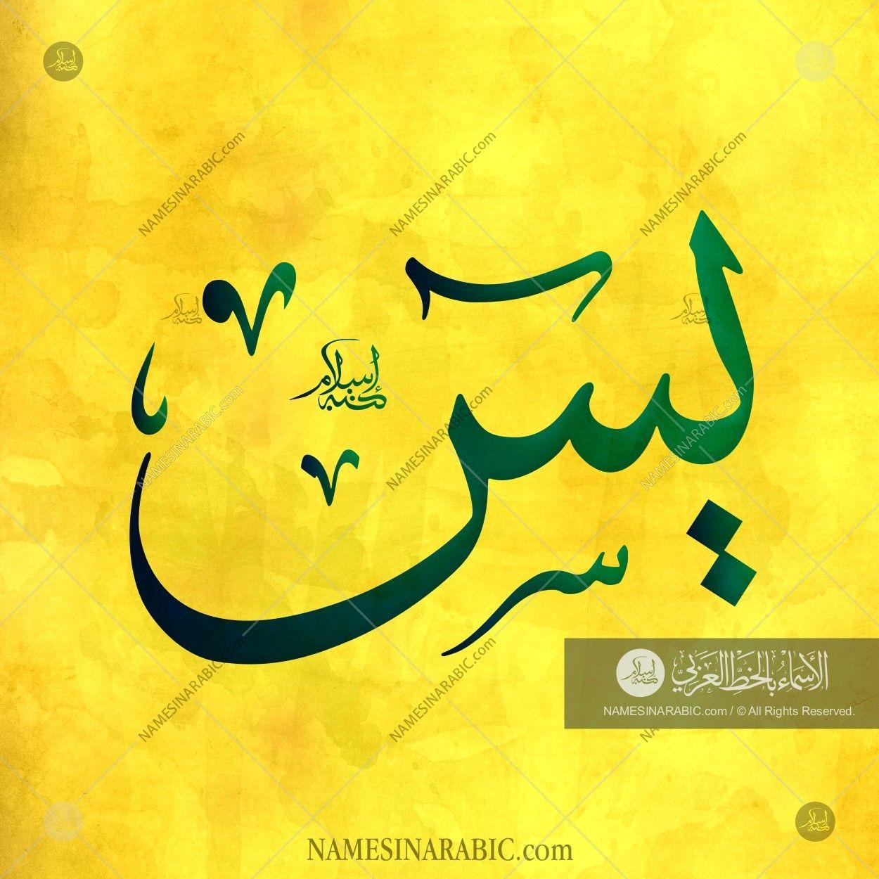 Yasin Name In Arabic Calligraphy Islamic Art Calligraphy Islamic Calligraphy Arabic Calligraphy Art
