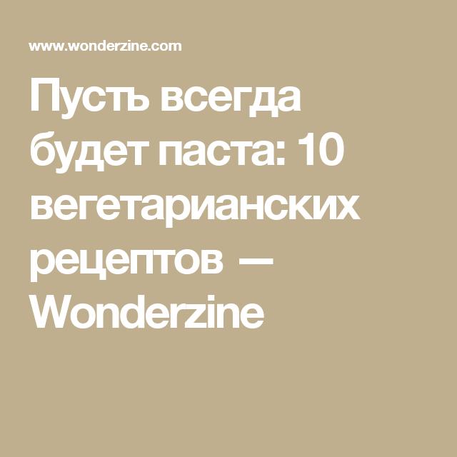 Пусть всегда будет паста: 10 вегетарианских рецептов — Wonderzine