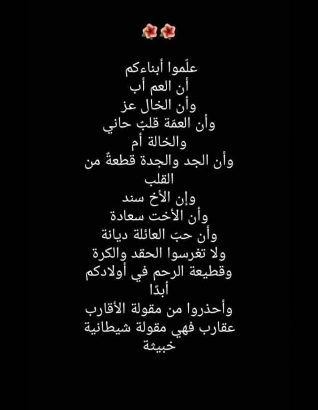 Pin By خليفه On كلمات Weather Weather Screenshot